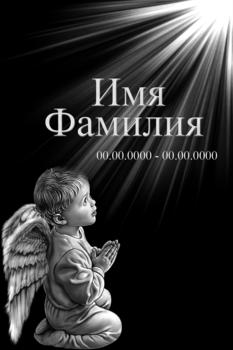 Ar eņģeļiem - 32