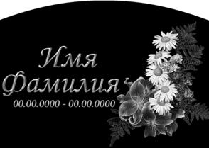 Ar ziediem - 3
