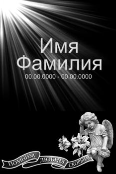 Ar eņģeļiem - 30
