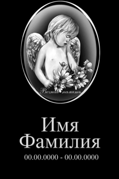 Ar eņģeļiem - 31